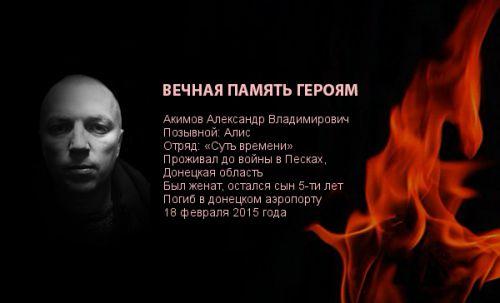 Акимов Александр Владимирович. Алис.