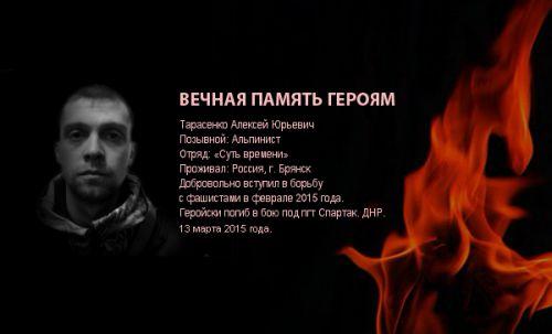 Тарасенко Алексей Юрьевич, отряд Суть времени