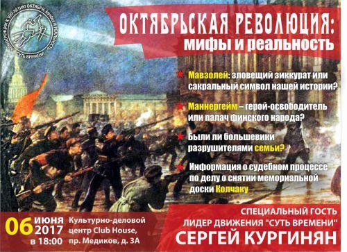 Историческая конференция к столетию революции в Лениграде