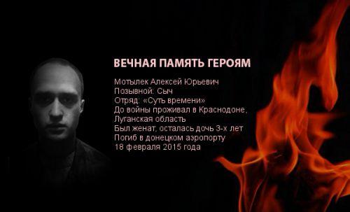 Мотылек Алексей Юрьевич. Сыч.