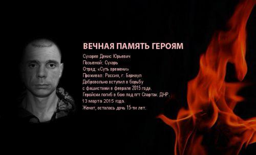 Сухарев Денис Юрьевич, отряд Суть времени