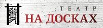 Московский театр «На досках»
