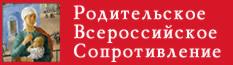 РВС | Родительское Всероссийское Сопротивление